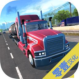 卡车模拟器2专业版(汉化版)